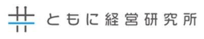 ともに経営研究所 website